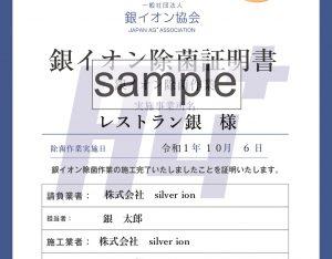 証明書B5_協会「sample」_page-0001